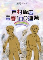 戸村飯店 青春100連発