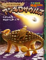 新版なぞとき恐竜大行進 アンキロサウルス