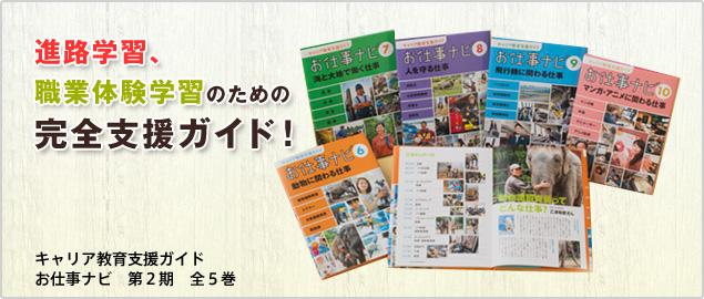 キャリア教育支援ガイド お仕事ナビ 第2期 全5巻